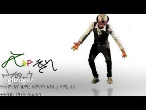 Ethiopian Music : Sami Go  ft Wotini - Ethio Shake   ኢትዮ ሼክ -  REMIX -New Ethiopian Music