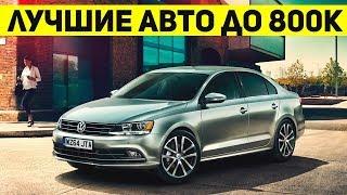 Купить новую машину  стоимостью до 800000 рублей.