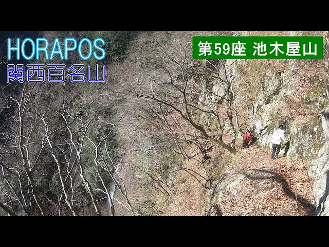 関西百名山 第59座 池木屋山 2020年3月15日