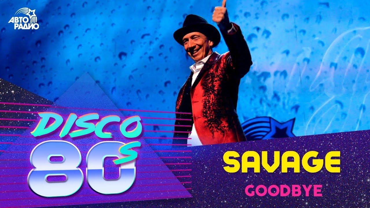 Aastad 2019, Авторадио Savage Goodbye Disco   зарубежная музыка 80 видеоклипы смотреть онлайн