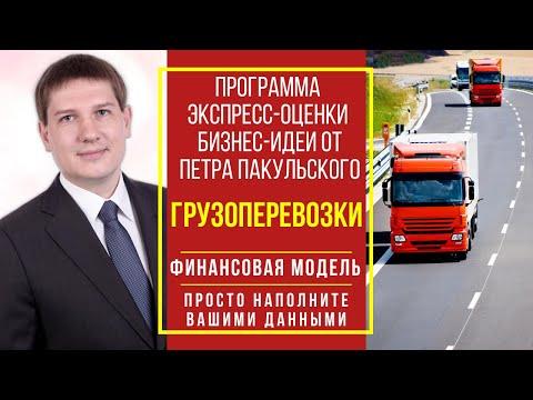 Шаблон бизнес плана (пример, образец): транспортная компания, грузоперевозки, логистика