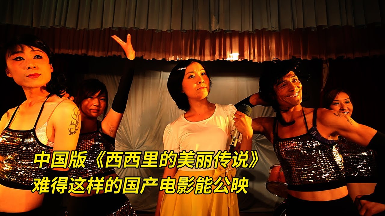 豆瓣7.8,堪称中国版《西西里的美丽传说》,难得这样的电影能公映