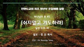 [쉬지말고 기도하라]  HIS 주일예배실황   정 산 목사   하나님의 뜻 #2 (08/01/21)