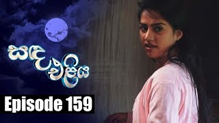Sanda Eliya - සඳ එළිය Episode 159 | 30 - 10 - 2018 | Siyatha TV Thumbnail