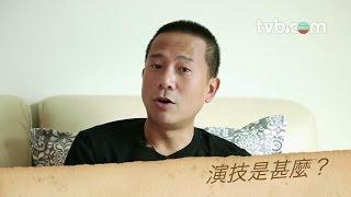 陳國邦專訪 (3) - 何謂演技? (TVB)
