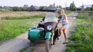 Маруся, мотоцикл урал