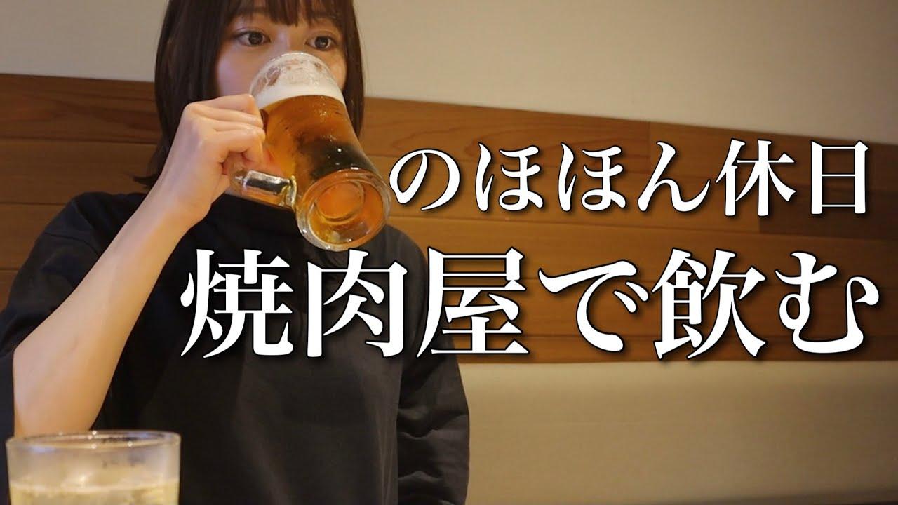 休日に焼肉屋でまったり酒を飲む動画【ADの晩酌】