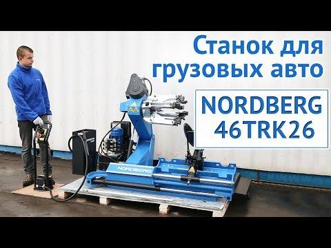 Грузовой шиномонтажный станок NORDBERG 46TRK26