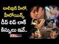 Tollywood Top Actors Lip lock Kiss Scenes Top Telugu Media