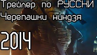 Трейлер по РУССКИ / Черепашки ниндзя 2014