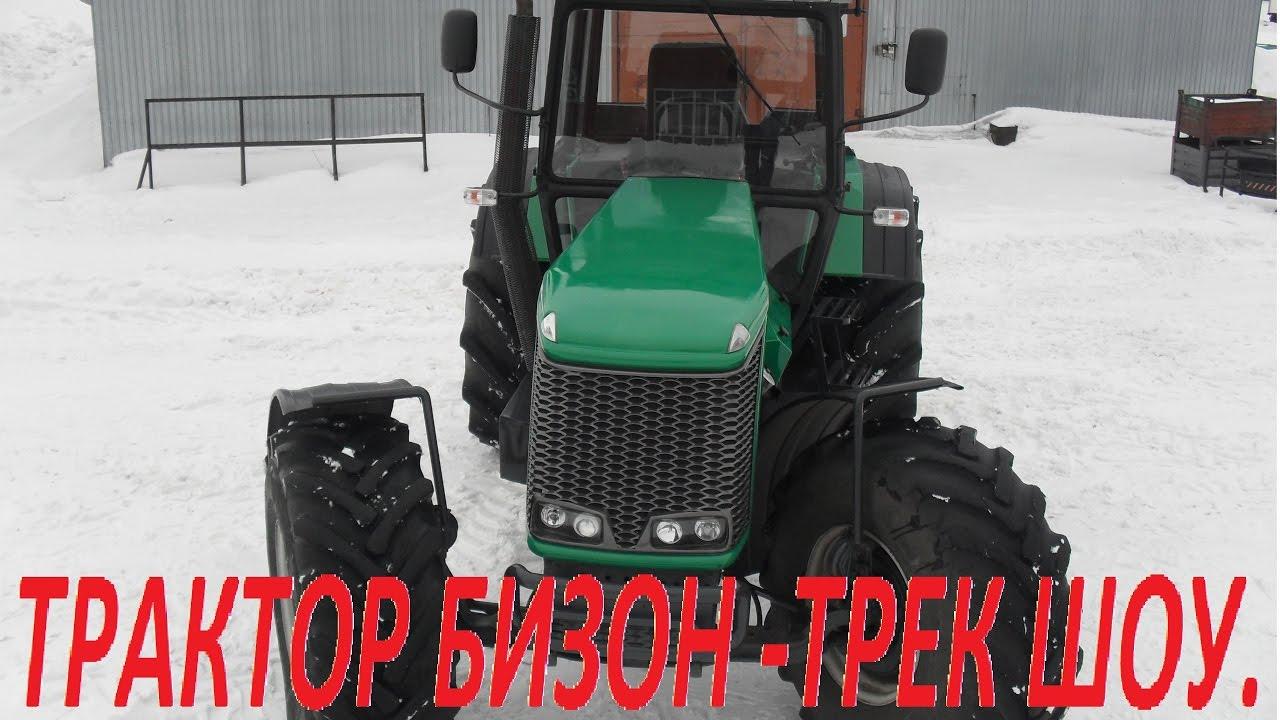 Трактор Бизон - Трек шоу. Гонки на тракторе Бизон.