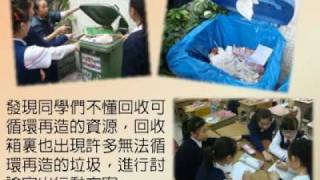 簡介: 資源回收行動 Brief Introduction: Recycling Operations