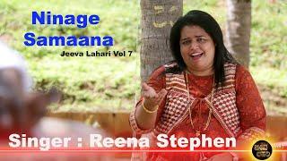 || NINAGE SAMAANA YAAVA DEVARU || - Kannada Gospel Song 2021 || Reena Stephen ||