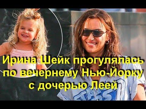 Ирина Шейк прогулялась по вечернему Нью-Йорку с дочерью Леей