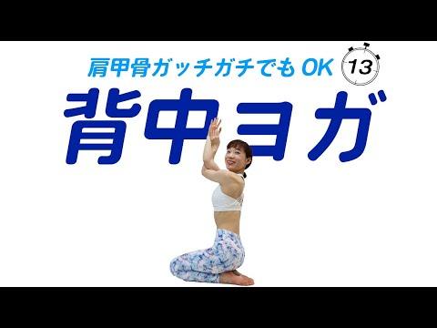 21【健康ヨガ】肩甲骨をほぐしてこり固まった背中を楽にする方法!