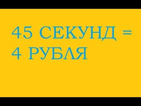 Больше 500 рублей за 2 часа работы! Яндекс.Толока. задание для Москвы (