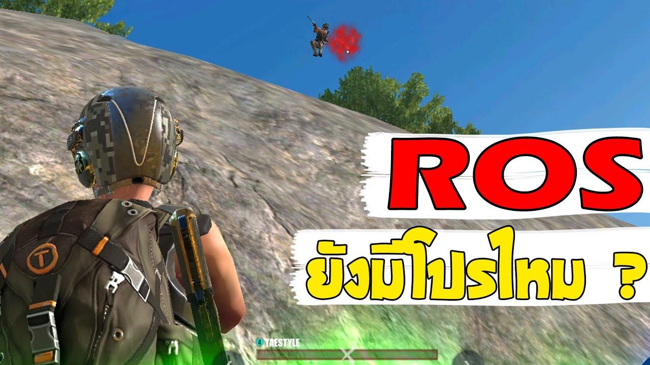 ROS เกมโปร ในตำนาน ( Ros Gameplay )