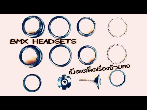 BMX headsets เบ็ดเตล็ดเรื่องถ้วยคอ