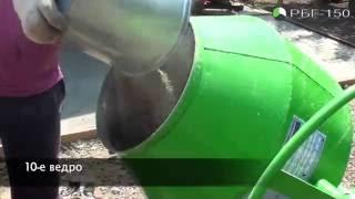 Бетономешалка РБГ-150 Гамбит. Приготовление бетона, запуск груженой, обзор.