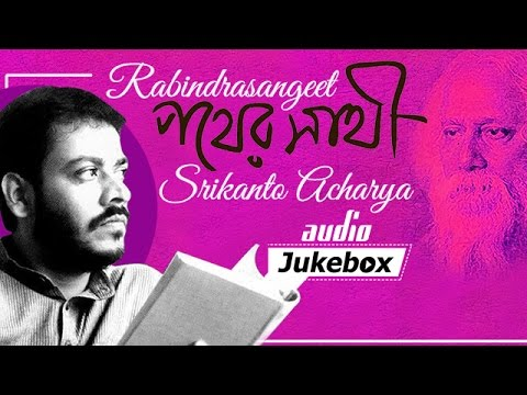 Pather Sathi - Rabindrasangeet - Srikanto Acharya Songs