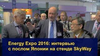 🎥 Energy Expo 2016: интервью с послом Японии на стенде SkyWay