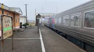 JR北海道根室本線庶路駅、283系スーパーおおぞら通過。