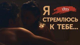 """Стихи """"Я стремлюсь к тебе..."""" Т. Кузьмич, читает В. Корженевский (Vikey), 0+"""