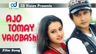 Ajo Tomay Valobashi | Amin Khan | Purnima | Andrew Kishore | Runa Laila | Movie song | CD Vision