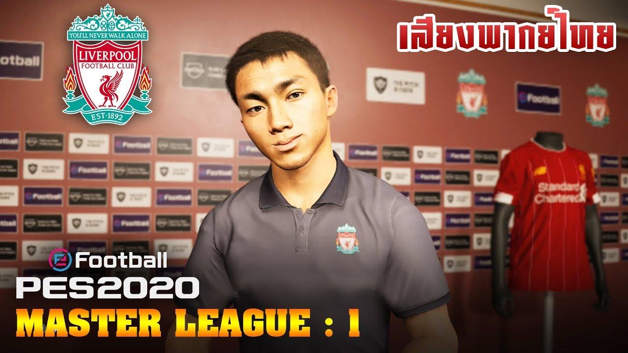 PES 2020 | Master League : ผู้จัดการทีมคนใหม่ของหงส์แดง !! EP.1