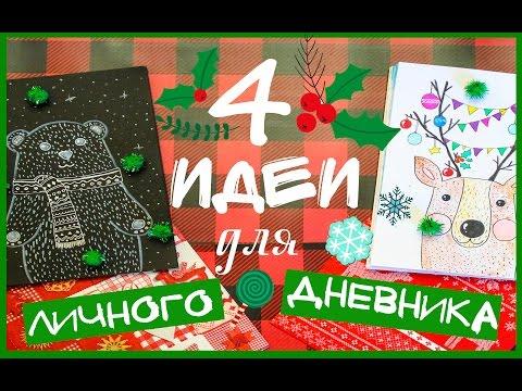 Идеи для личного дневника Новый год Зимний разворот своими руками Рождество DRAW WITH ME