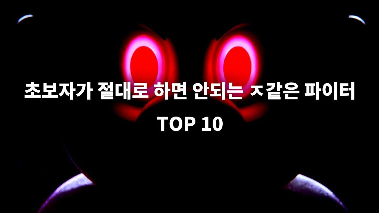 대난투 초보자 비추천 파이터 TOP 10