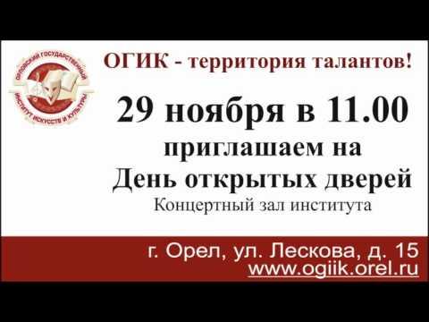 Реклама в Орле. Пример ролика PLAZMA TV 151115 (ОГИК 3)