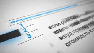 Кузбасс Кадастр / Снижение кадастровой стоимости - Сколько можно сэкономить(, 2013-05-31T13:13:49.000Z)