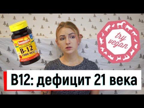 витамин В12: всё, что нужно знать