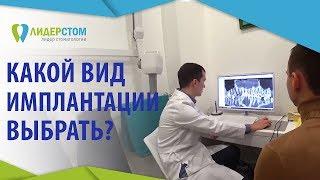 видео Зачем и как устанавливается формирователь десны при имплантации?