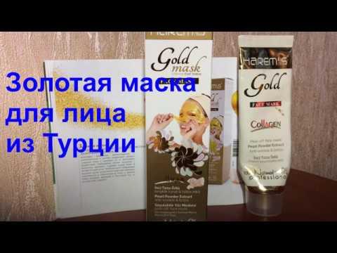 Уход за кожей ЛИЦА - Остановите старение. Золотая маска для лица HAREMS: отзыв