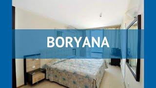 BORYANA 3* Болгария Албена обзор – отель БОРЯНА 3* Албена видео обзор