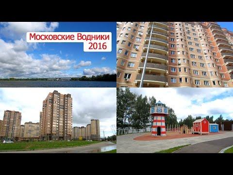 ЖК Московские Водники и набережная Новые Водники, г. Долгопрудный