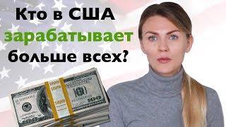 Кто зарабатывает больше всех (Самые высокооплачиваемые профессии в России)