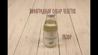"""Виноградный сахар """"Vegetus"""". Обзор raw продукта."""