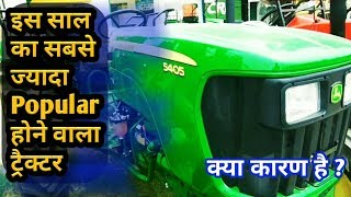 जॉन डियर 5405   John Deere 5405 Price In India   Tractor