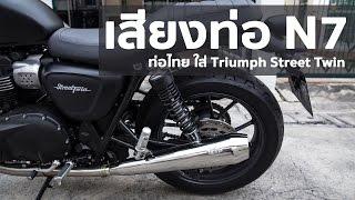 เสียงท่อ-n7-exhaust-ท่องานไทย-ใส่กับ-triumph-street-twin