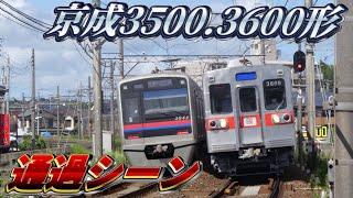 8月1日京成3600.3500形団体臨時列車(ツアー)通過シーン