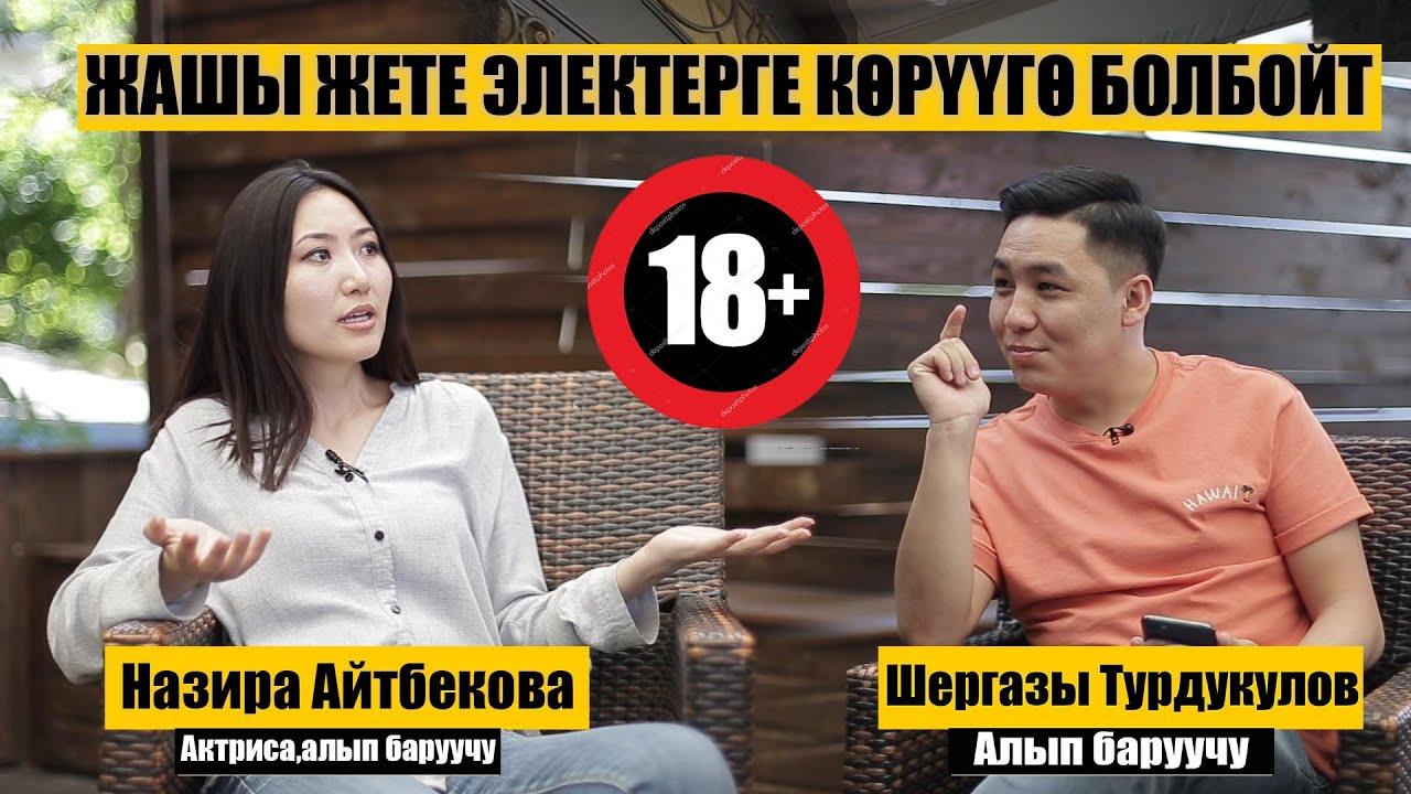 Назира Айтбекова: ТӨШӨКТӨ  БИРИНЧИ ЫМАЛАСЫ КЕЛИШИШ КЕРЕК ЭКЕН / 18+