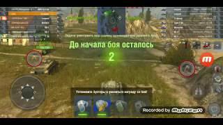 World of tanks blitz 14 февраля 2019 г.