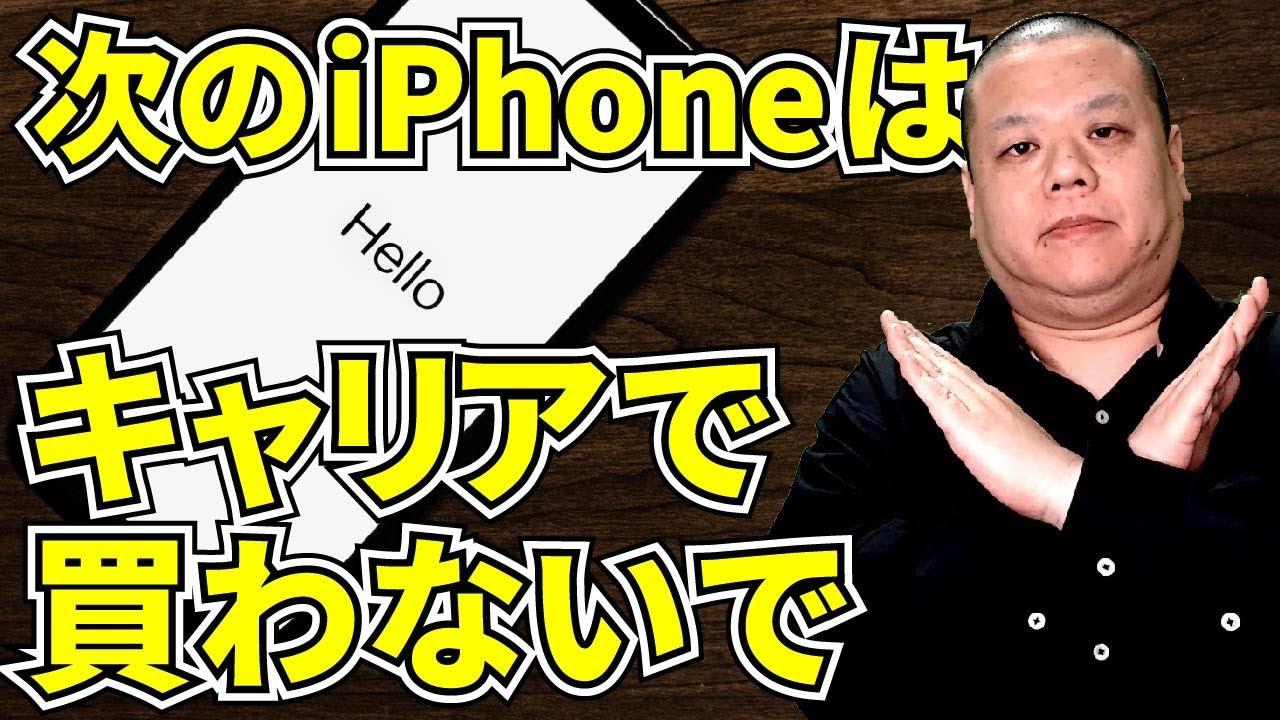次に買うiPhoneはキャリアで買わずにApple直営の通販で買おう!知らないうちに費用の把握も複雑になっています!
