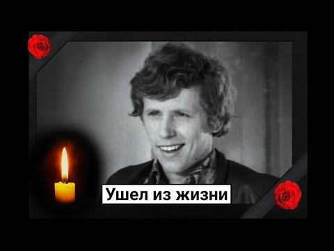 Грустная новость. Ушел из жизни советский актер Александр Харитонов