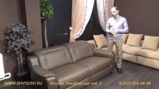 """Видео обзор дивана """"Гермес"""" (прямой, кожаный)"""