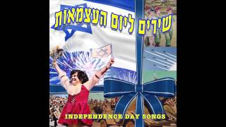 """Taken from the album """"Independence Day Songs"""" Preformed by Israel to artist as :Ilanit, Avi Toledano, Yaffa Yarkoni, Israel Kibbutz Singers, With all time ..."""