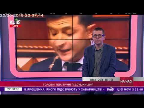 Телеканал Київ: 20.05.19 На часі з Миколою Спірідоновим 22.30